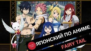 Японский язык по АНИМЕ Fairy Tail