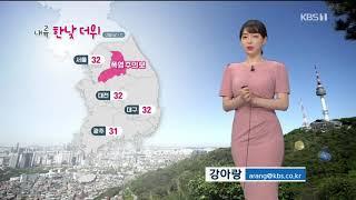 9시뉴스 강아랑기상캐스터 200620
