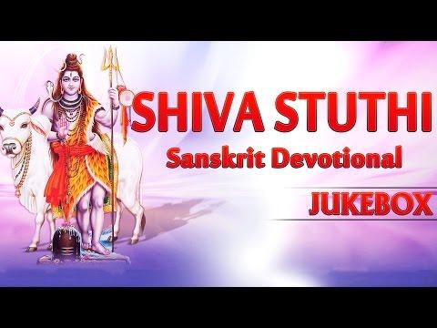Shiva Stuthi | Sanskrit Devotional Songs | Lord Shiva Songs | Lord Shiva Stuthi