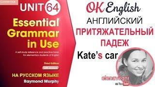 Unit 64 Притяжательный падеж в английском - Possessive case, уроки английского для начинающих