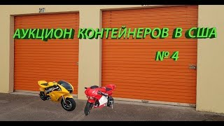 Находка: мини мотоциклы, запчасти, инструменты....
