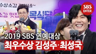 '최우수상' 김성주·최성국, 감동적인 수상소감! (ft. 최영인 본부장님) | 2019 SBS 연예대상(SBS Entertainment AWARDS) | SBS Enter.