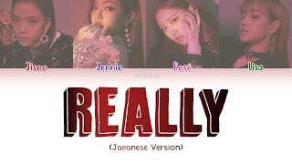 BLACKPINK - REALLY (JAPANESE VERSION) (Color Coded Lyrics Kan|Rom|Eng)
