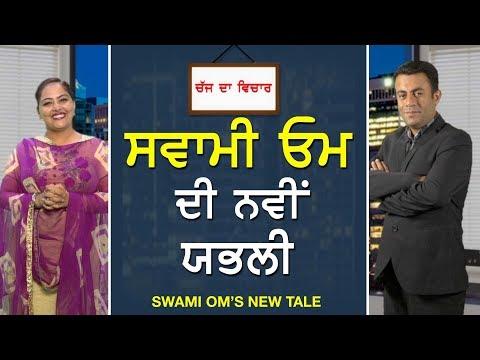 CHAJJ DA VICHAR#424_Swami Om's New Tale (22-JAN-2018)