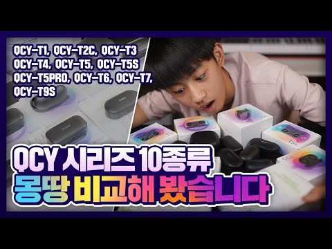 QCY 10종류 한번에 비교! [세계 최초] QCY-T1,QCY-T2C,QCY-T3,QCY-T4,QCY-T5,QCY-T5S,QCY-T5PRO,QCY-T6,QCY-T7,QCY-T9S