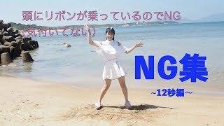 【はるたん先生】振り付けで踊って見た動画NG集〜12秒編〜 / HKT48[公式]