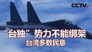 """""""台独""""势力不能绑架台湾多数民意 20210110  《海峡两岸》CCTV中文国际 - YouTube"""