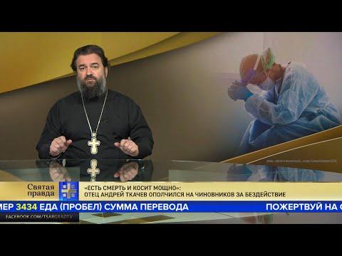 """""""Есть смерть и косит мощно"""": Отец Андрей Ткачев ополчился на чиновников за бездействие"""