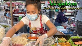 ไม่น่าดูคลิปเลย ร้านยำจี๊ดจ๊าด ตลาดโต้รุ่ง หน้าศาล ชลบุรี