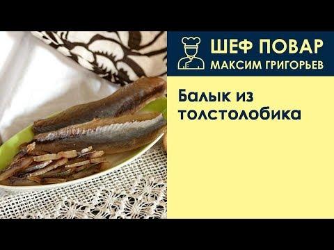 Балык из толстолобика . Рецепт от шеф повара Максима Григорьева