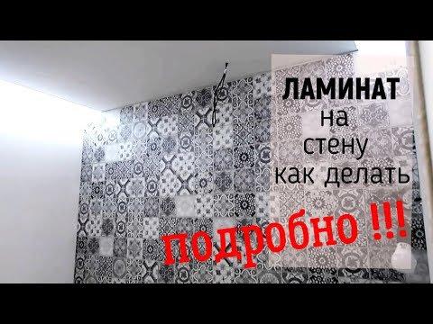 видео: Ламинат на стене / Как крепить ламинат на стену / Укладка ламината на стену