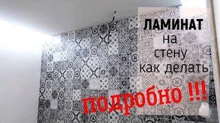 видео Укладка ламината на стену