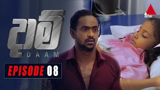 Daam (දාම්) | Episode 08 | 30th December 2020 | Sirasa TV Thumbnail