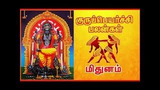 Guru Peyarchi Palangal - Mithuna Rasi (Gemini Sign) / குரு பெயர்ச்சி பலன்கள் - மிதுன ராசி