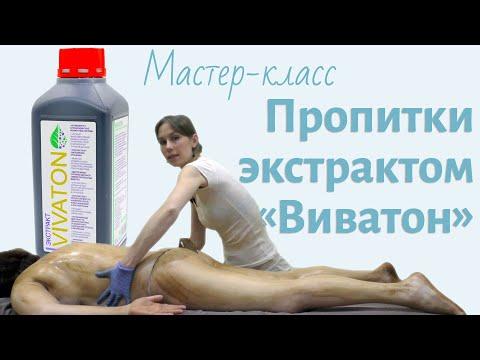 """Пропитка экстрактом """"Виватон"""" - пошаговый мастер-класс"""
