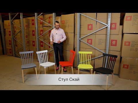 Обзор стула Скай