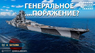 ГЕНЕРАЛЬНОЕ... ПОРАЖЕНИЕ? НОВЫЙ РЕЖИМ В World of Warships