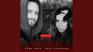 Шантарам (DJ Noiz Remix)