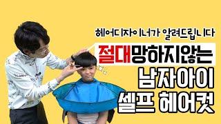 헤어디자이너가 알려주는 남자아이 머리 셀프커트 방법, …