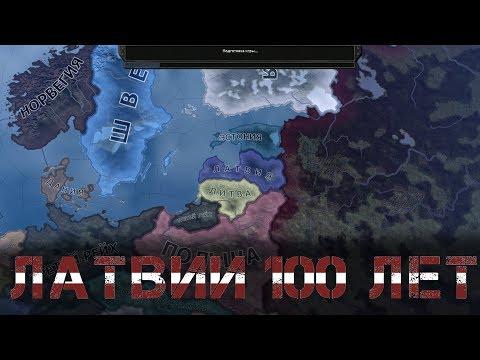 Юбилей независимости Латвии в HoI IV