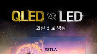 이스트라 QLED TV vs 일반LED TV 비교 영상…