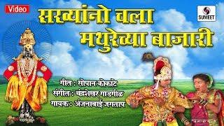 Sakhyano Chala Mathurecya Bajari Gavlan Song Sumeet Music