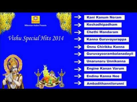 Vishu Special Hits 2014   Devotional Songs   Malayalam