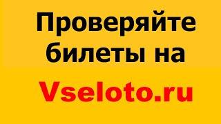 Видео 1384 тиража Русское лото - проверить билет