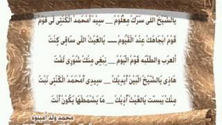 زيارة للشيخ سيد امحمد الكنتي