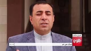 LEMAR News 13 November 2017 / د لمر خبرونه ۱۳۹۶ د لړم ۲۲