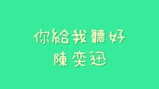 陳奕迅 - 你給我聽好【歌詞】