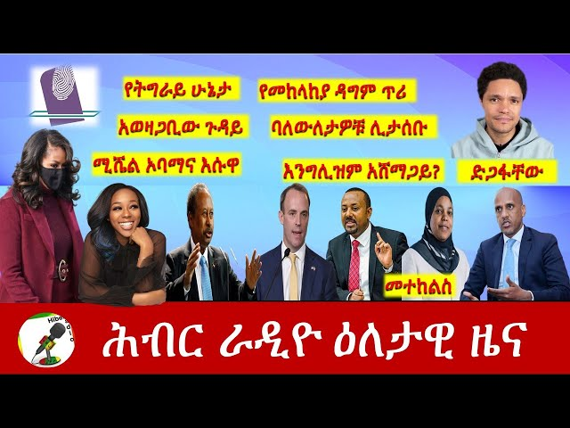 Hiber Radio Daily Ethiopia News Jan 21,2021|ሕብር ራዲዮ ዕለታዊ ዜና  |Ethiopia