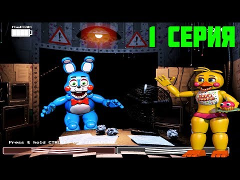 ФНАФ 2 / 1 СЕРИЯ / Five Nights at Freddy's 2 thumbnail