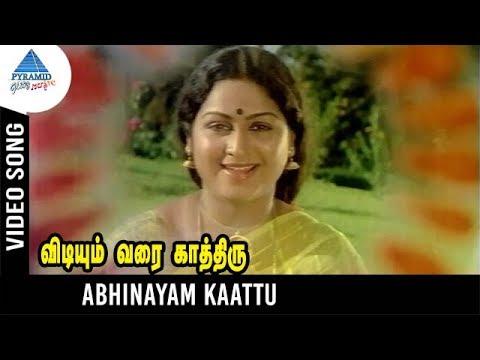abhinayam kaattu song lyrics