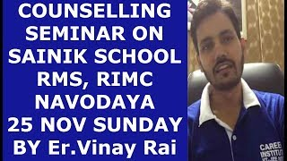 COUNSELLING SEMINAR ON SAINIK SCHOOL, MILITARY SCHOOL,RIMC, NAVODAYA SCHOOL, GURUKUL | Er. Vinay Rai