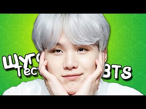 [K-POP ИГРА] BTS ШУГА ТЕСТ │ КАК ХОРОШО ТЫ ЗНАЕШЬ ШУГУ ИЗ BTS?