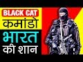Black Cat Commando ▶ Story in Hindi | Training | Facts | NSG History