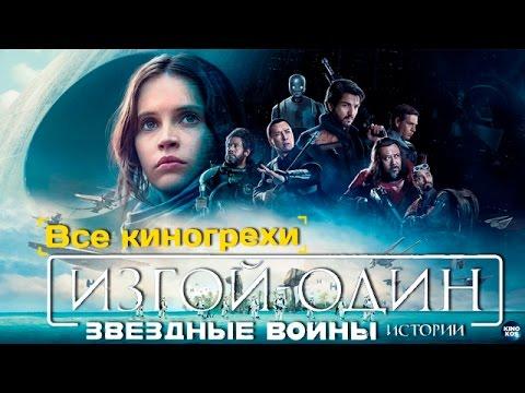 """Все киногрехи и киноляпы """"Изгой-один: Звёздные войны"""", обзор"""