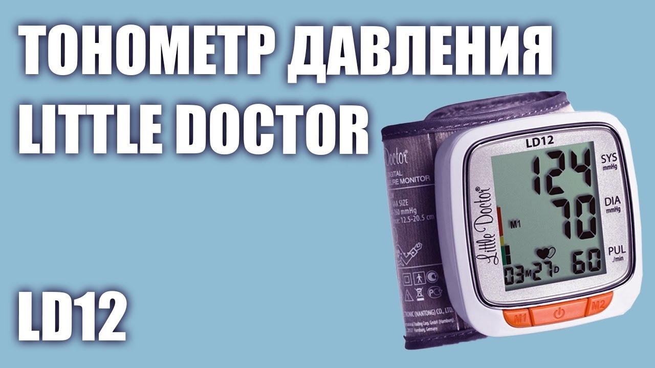 Автоматический тонометр давления Little Doctor LD12