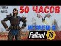 Стрим-Марафон 50 Часов Играем в Fallout 76