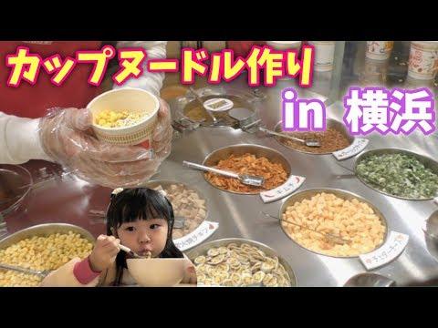 オリジナルカップヌードル作りしてみた!楽しい体験が盛りだくさん♪♪ in横浜
