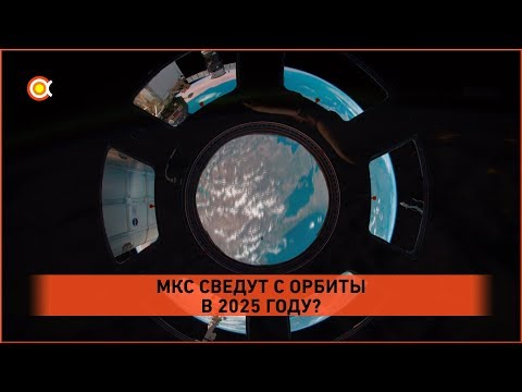 МКС сведут с орбиты в 2025!?