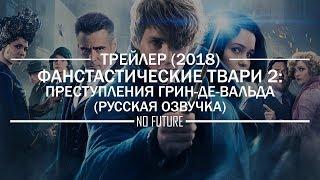 Фантастические твари 2: Преступления Грин-де-Вальда (2018) - русский трейлер (дубляж) [No-Future]