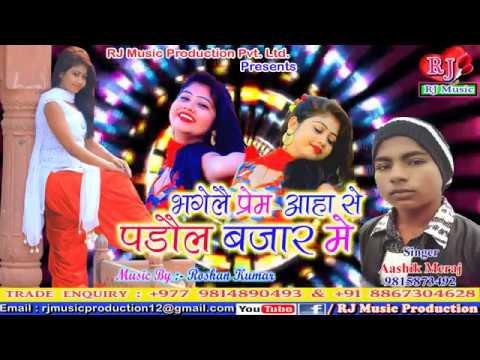 2018 का सबसे हिट  Maithali Song_ Bhagelai Prem Aaha Se Paraul Bazzar Me_Singer Aashik Meraj