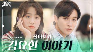 [김요한 이야기] 몰아보기 통합본 | 웹드라마