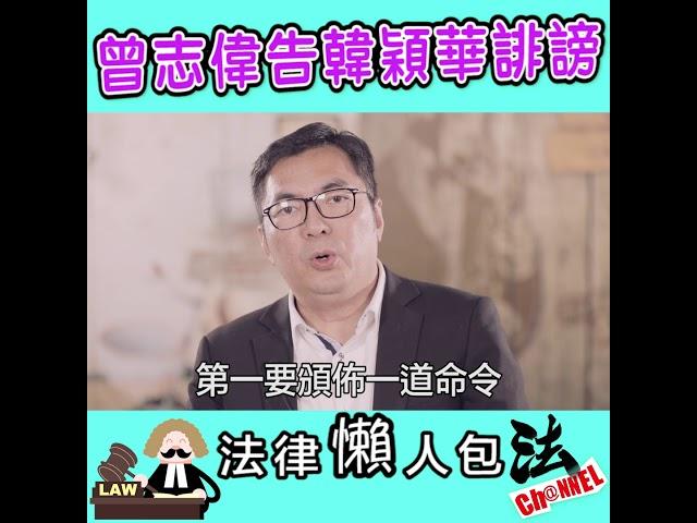 法律懶人包:曾志偉告韓穎華誹謗