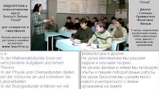 Тема 07  Школьные предметы