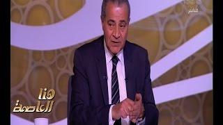 فيديو| وزير التموين : تقليص حصص الخبز لمواجهة استغلال أصحاب المخابز