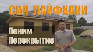 СИП Лайфхаки. Строим дом из СИП панелей своими руками. Пеним перекрытие.