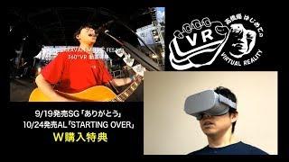 高橋優「STARTING OVER」W購入者特典 360°VRダイジェスト映像 本人視聴編